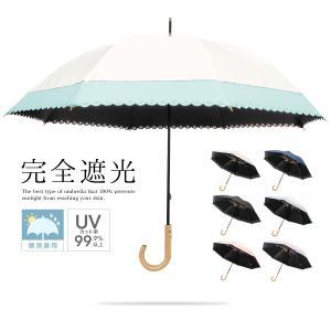 日傘 完全遮光 レディース 長傘 おしゃれ 晴雨兼用 UVカット率99.9%以上 遮光率100%