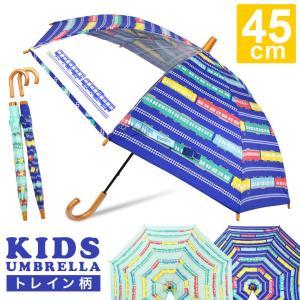 傘 キッズ 透明窓付 トレイン(電車)柄 長傘 雨傘 かわいい 子供傘 story-web
