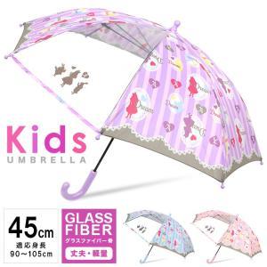 傘 キッズ 透明窓付 アリス柄 長傘 雨傘 かわいい 子供傘 story-web