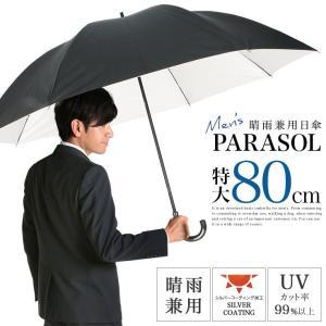 日傘 メンズ 特大 大きいサイズ 晴雨兼用 UVカット率99%以上 遮光 遮熱 男性|story-web