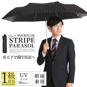 日傘 メンズ 折りたたみ傘 1級遮光 ストライプ 晴雨兼用 uvカット99%以上 ブラック|story-web