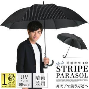 日傘 メンズ 長傘 1級遮光 ストライプ 晴雨兼用 uvカット99%以上 ブラック|story-web