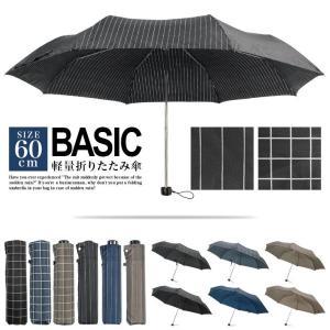 折りたたみ傘 メンズ 傘 グラスファイバー ブラック ネイビー グレー ストライプ チェック story-web