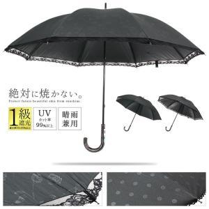 日傘 1級遮光 遮光率99.99%以上 傘 レディース 晴雨兼用 レース UVカット99%以上 story-web