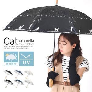 日傘 傘 レディース 猫 ネコ 晴雨兼用 UVカット99%以上 かわいい 遮熱