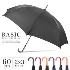 傘 メンズ 長傘  雨傘 ワンタッチ ジャンプ傘 かさ カサ