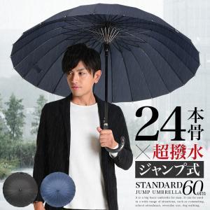 傘 メンズ 24本骨 ワンタッチ テフロン撥水 ジャンプ式 60cm 傘 長傘 雨傘 ロング|story-web