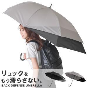 傘 メンズ レディース リュック バックパック 濡れない ワンタッチ グラスファイバー 雨傘 ロング