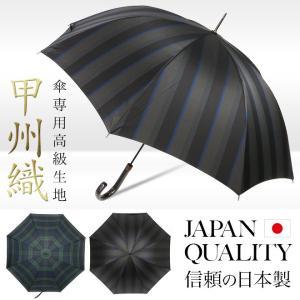 傘 メンズ 日本製 甲州織 高級 カサ かさ
