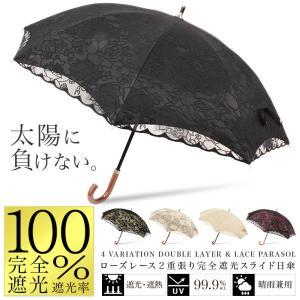 日傘 晴雨兼用 完全遮光 1級遮光 遮光率100%以上 レディース 二重張り スライド式|story-web
