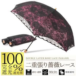 日傘 遮光率100% 完全遮光 折りたたみ 晴雨兼用 1級遮...