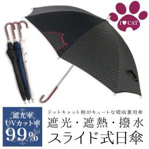 日傘 晴雨兼用 UVカット率99%、遮光率99% 猫柄 ネコ柄 レディース スライド式ショートタイプ|story-web