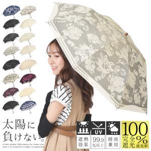 日傘 完全遮光 折りたたみ レディース おしゃれ 晴雨兼用 UVカット率99%以上 遮光率100% 二重張り|story-web