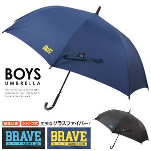 傘 キッズ 子供用 風に強い傘 ジャンプ傘  かさ カサ|story-web