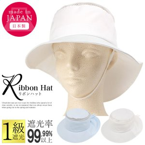 帽子 キッズ ハット 子供用 1級遮光 遮光率99.99%以上 日本製 日除けたれ リボン 蒸れないメッシュ加工 あごひも付き|story-web