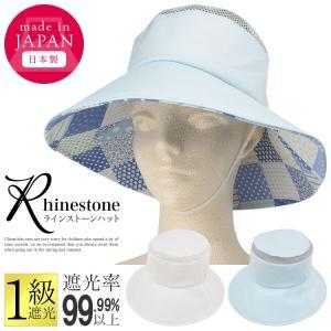 帽子 キッズ ハット 子供用 1級遮光 遮光率99.99%以上 日本製 日除けたれ ラインストーン 蒸れないメッシュ加工 あごひも付き|story-web