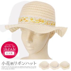 帽子 キッズ チューリップハット 麦わら風 小花柄リボン 日本製 あごひも付き|story-web