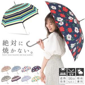 日傘 レディース 長傘 おしゃれ 晴雨兼用 UVカット率99% ジャンプ|story-web