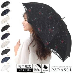 日傘 完全遮光 晴雨兼用 uvカット99%以上 レディース 傘 遮熱 story-web