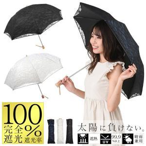 日傘 完全遮光 折りたたみ 晴雨兼用 uvカット99%以上 レディース 傘 遮熱 story-web
