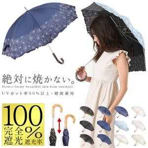 日傘 完全遮光 レディース おしゃれ 晴雨兼用 UVカット率99%以上 スライド式|story-web