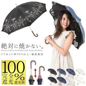 日傘 完全遮光 レディース おしゃれ 晴雨兼用 UVカット率99%以上 スライド式 story-web
