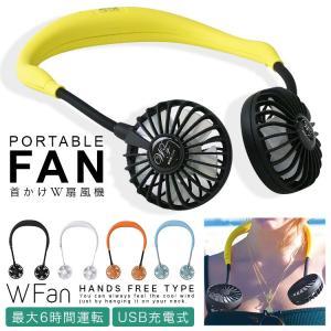 ポータブル扇風機 首かけ 携帯用 ハンズフリー W FAN 扇風機|story-web