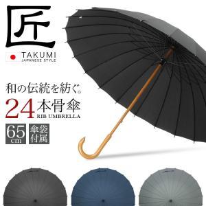 傘 メンズ 24本骨 傘袋付き 紳士  かさ カサ|story-web