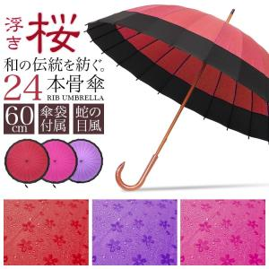 傘 レディース 長傘 24本骨 かさ カサ 雨に濡れると桜柄が浮き出る柄|story-web