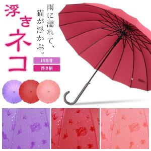 傘 レディース 長傘 16本骨 ジャンプ傘 雨で濡れると猫桜柄が浮き出る story-web