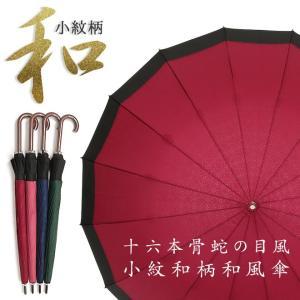傘 レディース 長傘 16本骨 ジャンプ傘 和風小紋柄...