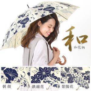 傘 レディース 晴雨兼用 長傘 雨傘 おしゃれ かさ カサ...