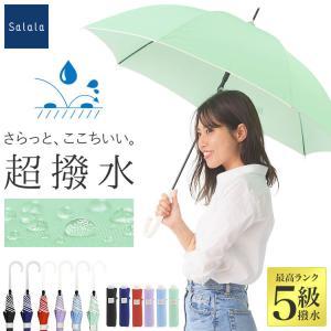 傘 折りたたみ傘 レディース ジャンプ 可愛い 長傘 雨傘 超撥水 おしゃれ グラスファイバー Salala|story-web