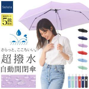 折りたたみ傘 自動開閉 レディース かわいい 軽量 超撥水 おしゃれ グラスファイバー Salala