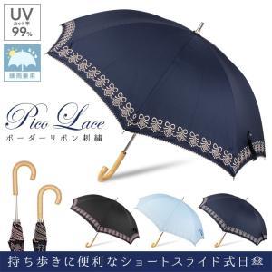 日傘 晴雨兼用 UVカット率99% リボン刺繍 レディース スライド式 story-web