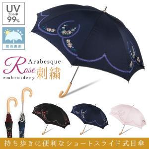 日傘 晴雨兼用 UVカット率99% アラベスクローズ刺繍 レディース スライド式|story-web