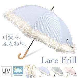 日傘 晴雨兼用 UVカット ストライプ レースフリル レディ...