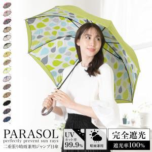 日傘 完全遮光 レディース 長傘 おしゃれ 晴雨兼用 UVカット率99% 以上 ジャンプ