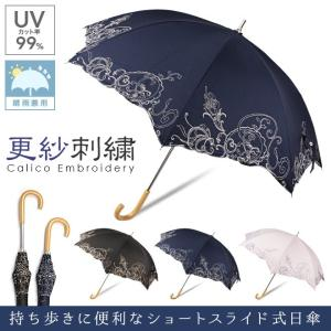 日傘 晴雨兼用 UVカット率99% 更紗刺繍 レディース ス...