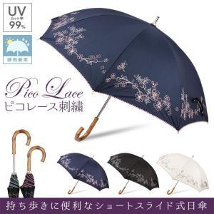 日傘 晴雨兼用 UVカット率99% フラワーオーナメント刺繍...