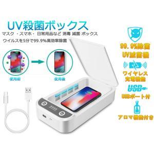 UV 除菌ボックス  スマホ充電 アロマ機能 マスク アクセサリーメガネ  クリーナー USB給電 ...