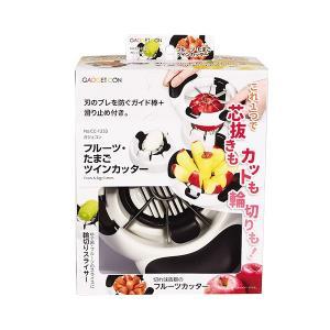 【2160円以上送料無料】パール金属 ガジェコン フルーツ・たまごツインカッター CC-1233
