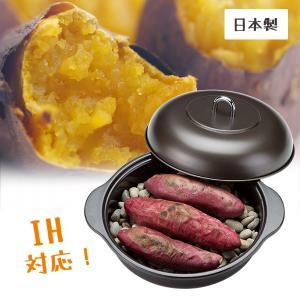 【送料無料】高木 IH対応ホーロー焼き芋器 HA-IY24N