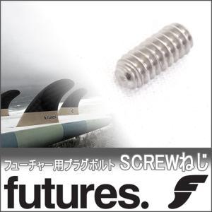 FUTURES FIN SCREW フューチャー フィン スクリュー ねじ単品 プラグ用ネジ ボルト いもねじ フィンキー フューチャー専用 FCS FCS2装着可|stradiy