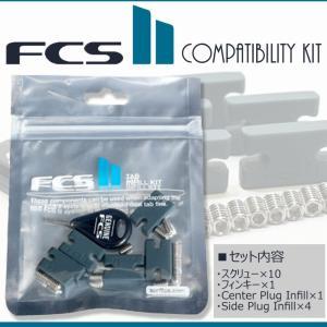 FCSのFINをFCS2のボードに取り付けるためのスペーサーキットです。 新しいサーフボードを、FC...