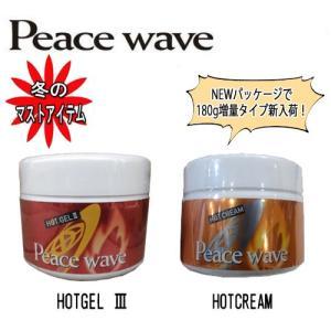 PEACE WAVE ピースウェーブ ホットジェル or ホットクリーム 日本正規品 stradiy