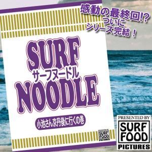 SURF NOODLE vol.4 (サーフヌードルvol.4) 小池さん京丹後に行くの巻き サーフィンDVD サーフフード|stradiy