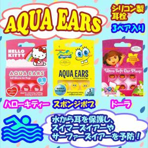 AQUA EARS アクアイアーズ 耳栓 シリコーン製 防水 防音|stradiy