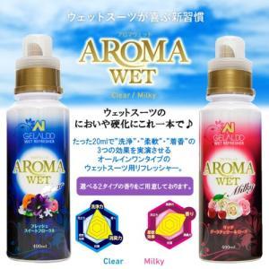 GELALDO ジェラルド AROMA WET アロマウェット Clear/Milky クリア ミルキー 柔軟剤入り シャンプー ウエット ウェット スーツ 洗剤 ウェットシャンプー stradiy