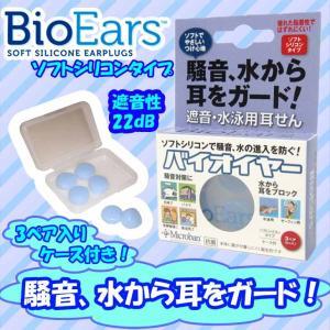 Bio Ears バイオイアーズ 耳栓 シリコーン製  防水 防音 22dB|stradiy